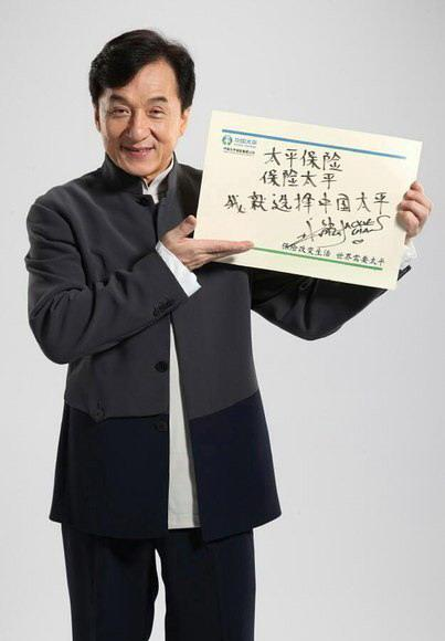 Photo №301 Jackie Chan.