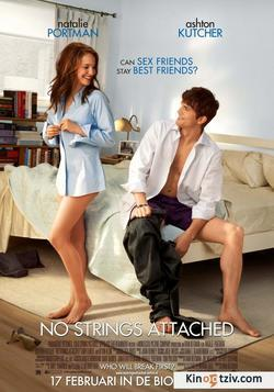 No Strings Attached picture