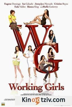 Working Girls picture