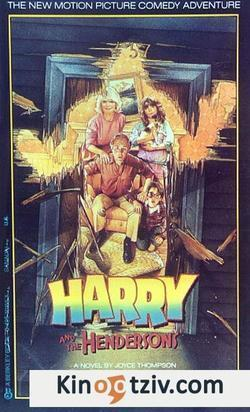 Harry and the Hendersons picture