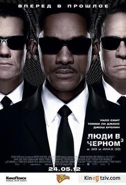 Men in Black 3 picture