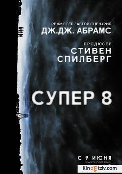 Super 8 picture