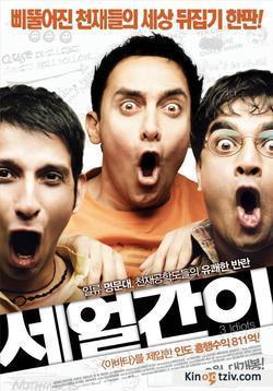 3 Idiots picture