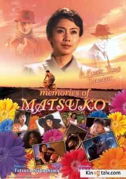 Kiraware Matsuko no issho picture