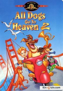 All Dogs Go to Heaven picture