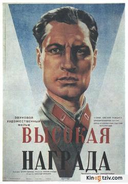 Vyisokaya nagrada picture
