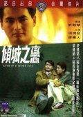 Qing cheng zhi lian pictures.