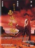 Wong Fei Hung: Chi sai wik hung see - wallpapers.