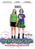 Ghost World - wallpapers.