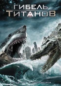 Mega Shark vs. Crocosaurus pictures.