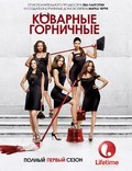 Devious Maids - wallpapers.