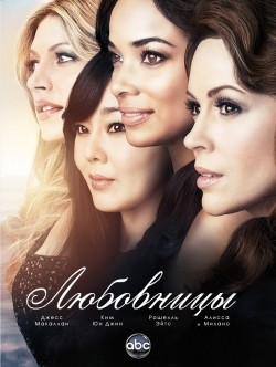 Mistresses - wallpapers.