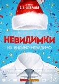 Nevidimki - wallpapers.