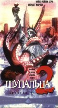 Octopus 2: River of Fear pictures.