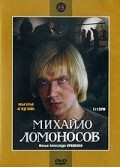 Mihaylo Lomonosov (serial) - wallpapers.