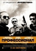 Killer Elite - wallpapers.