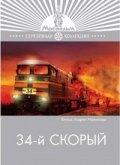 34-y skoryiy - wallpapers.