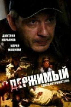 Oderjimyiy (serial) - wallpapers.