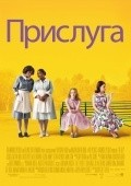 The Help - wallpapers.