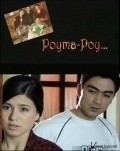 Poyma-poy pictures.