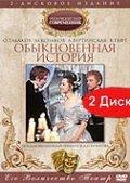 Obyiknovennaya istoriya - wallpapers.