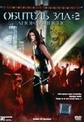 Resident Evil: Apocalypse - wallpapers.