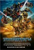 Transformers: Revenge of the Fallen - wallpapers.