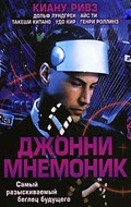 Johnny Mnemonic - wallpapers.