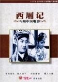 Xixiang ji - wallpapers.