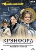 Cranford - wallpapers.