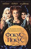 Hocus Pocus - wallpapers.