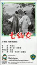 Qi xian nu - wallpapers.