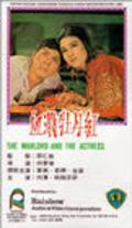 Xie jian mu dan hong - wallpapers.