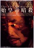 Jing Ke ci Qin Wang pictures.
