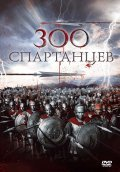 The 300 Spartans pictures.