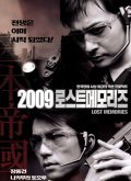 2009: Lost Memories - wallpapers.