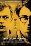 Kill Your Darlings - wallpapers.