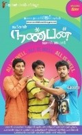 Nanban - wallpapers.