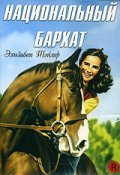National Velvet - wallpapers.