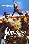 Yamakasi - Les samourais des temps modernes pictures.