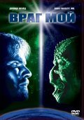 Enemy Mine pictures.