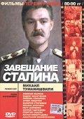 Zaveschanie Stalina - wallpapers.