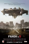 District 9 - wallpapers.