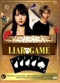 Liar Game - wallpapers.