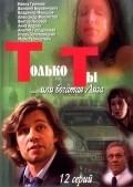 Tolko tyi (mini-serial) - wallpapers.