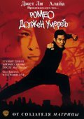 Romeo Must Die - wallpapers.