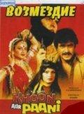 Khoon Aur Paani pictures.