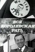 Vsya korolevskaya rat - wallpapers.