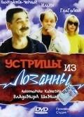 Ustritsyi iz Lozannyi pictures.