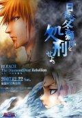Gekijo ban Bleach: The DiamondDust Rebellion - Mo hitotsu no hyorinmaru - wallpapers.